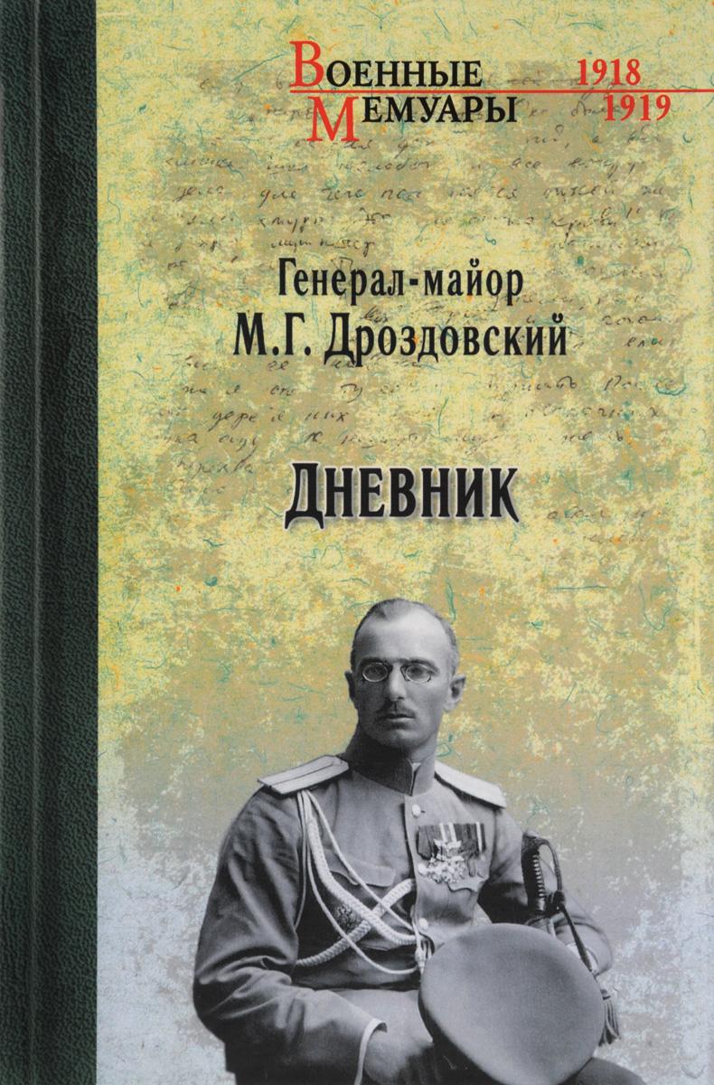 М. Г. Дроздовский М. Г. Дроздовский. Дневник