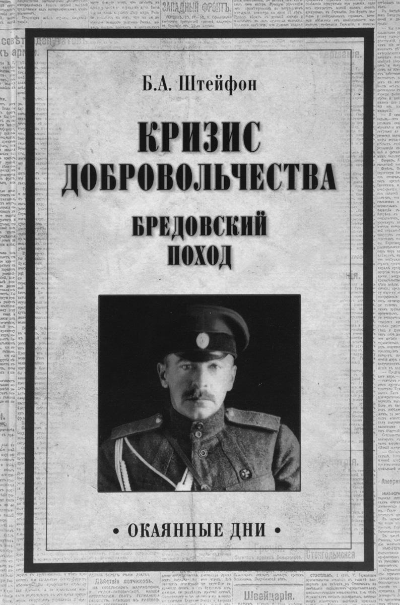 Б. А. Штейфон Кризис добровольчества. Бредовский поход