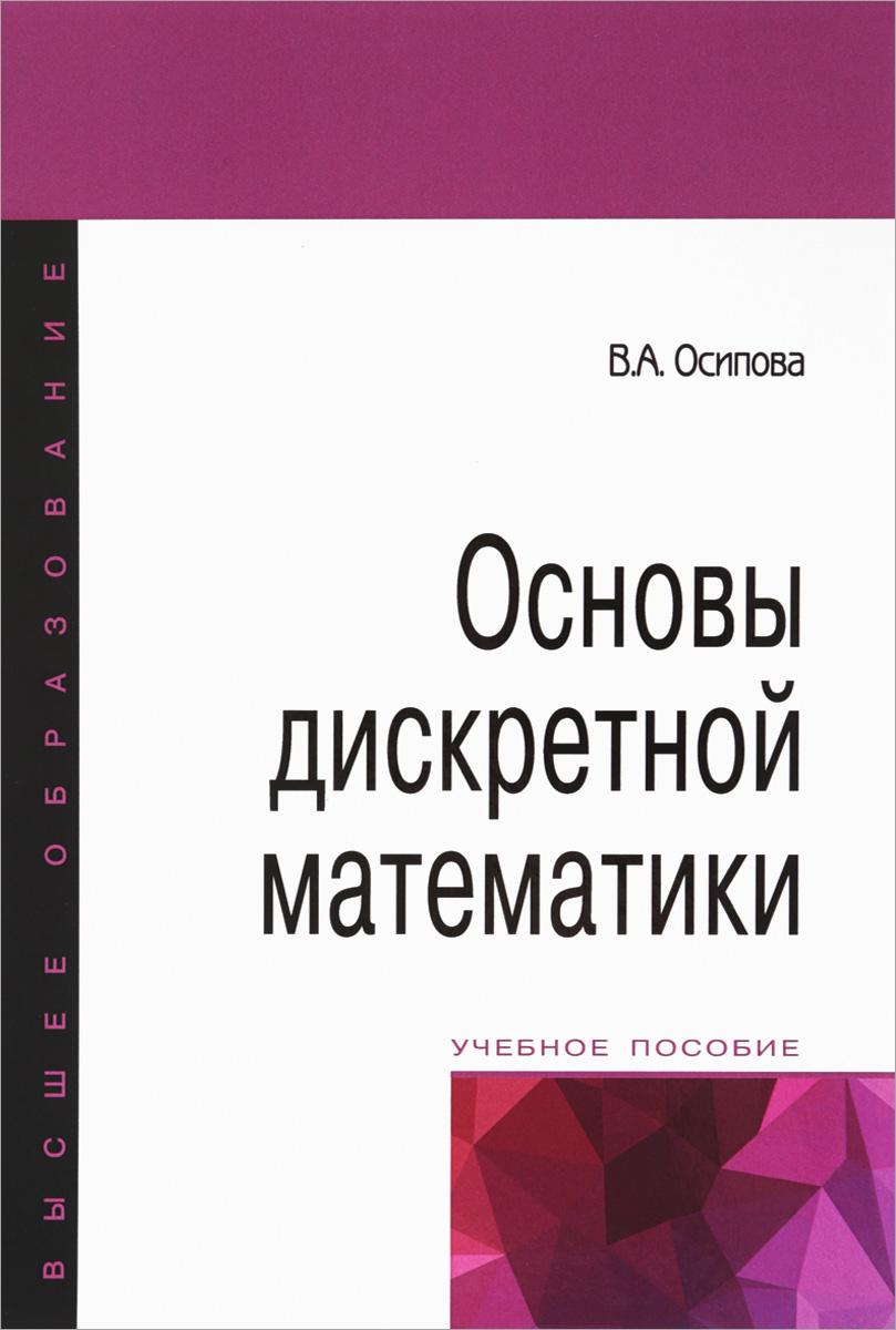 Основы дискретной математики. Учебное пособие