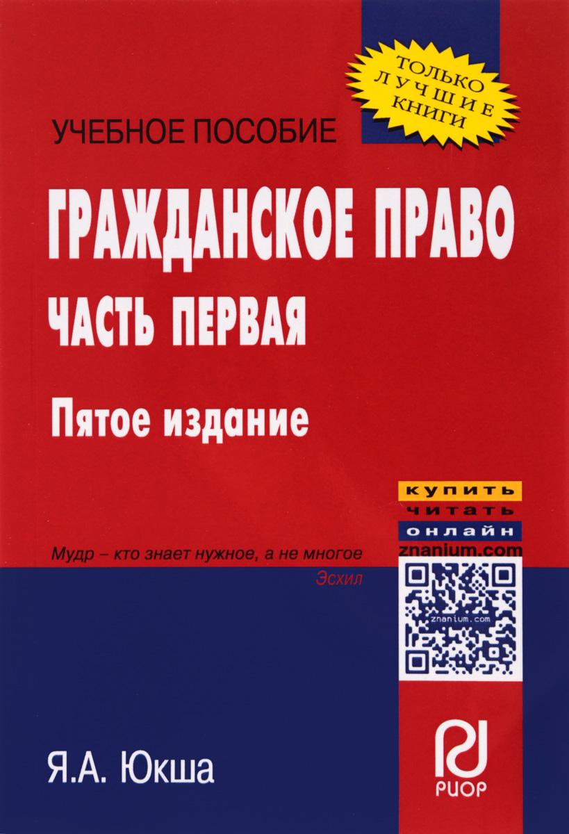 Я. А. Юкша Гражданское право. Учебное пособие. Часть первая