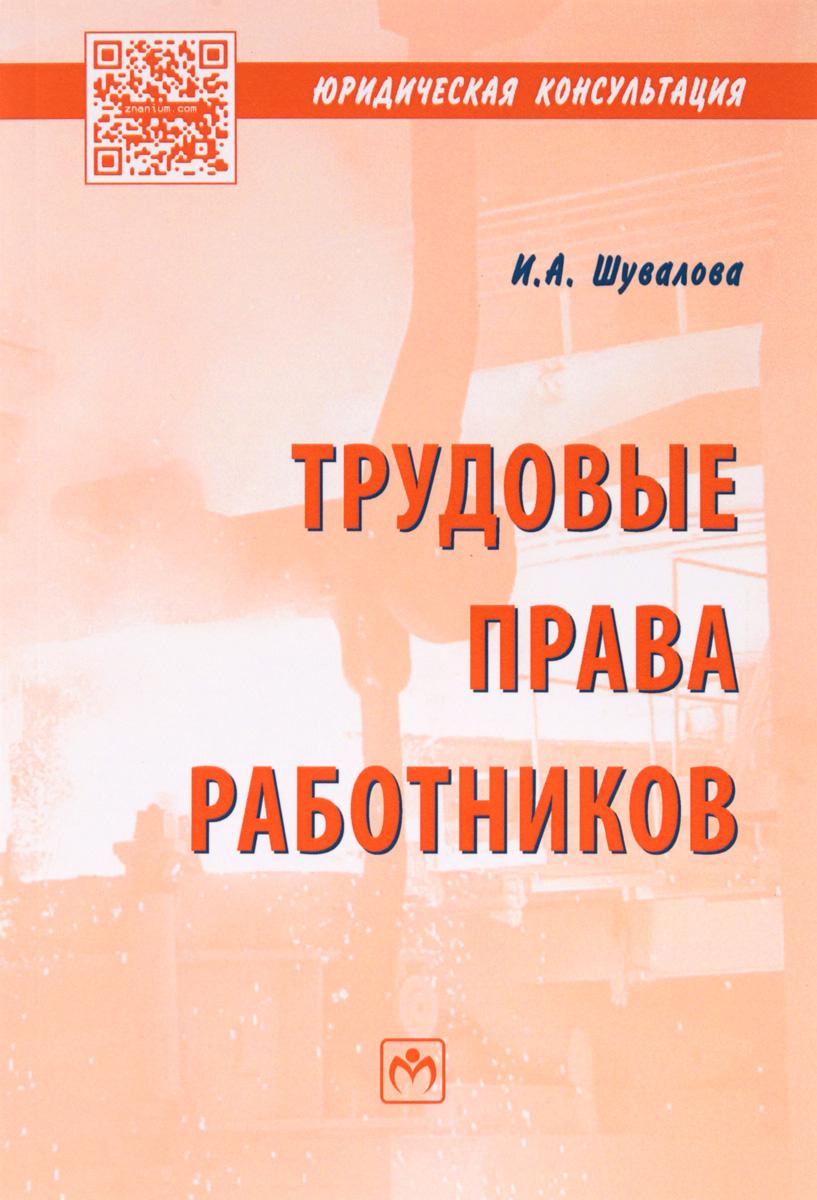 И. А. Шувалова Трудовые права работников цена