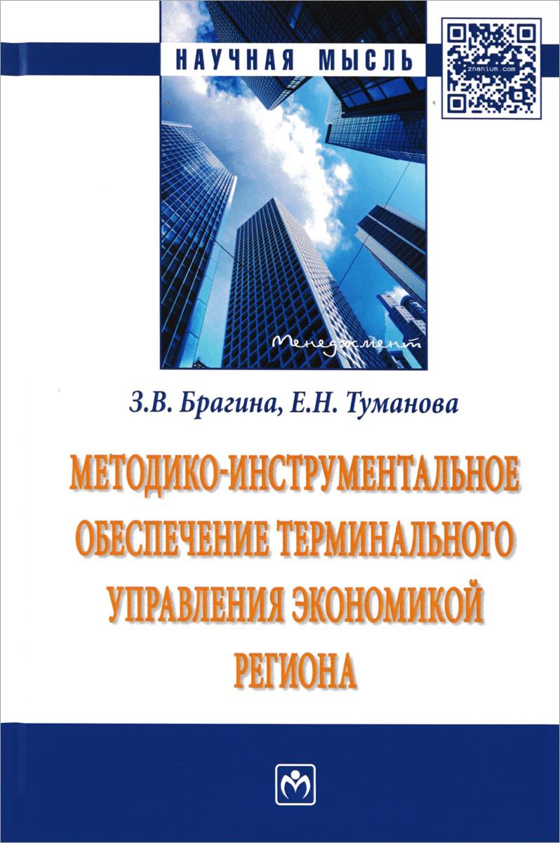 Методико-инструментальное обеспечение терминального управления экономикой региона