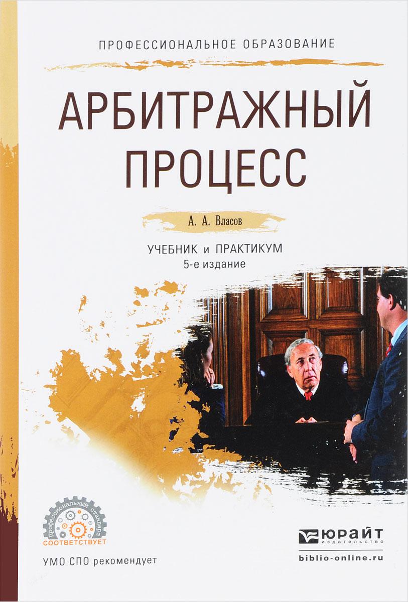 А. А. Власов Арбитражный процесс. Учебник и практикум