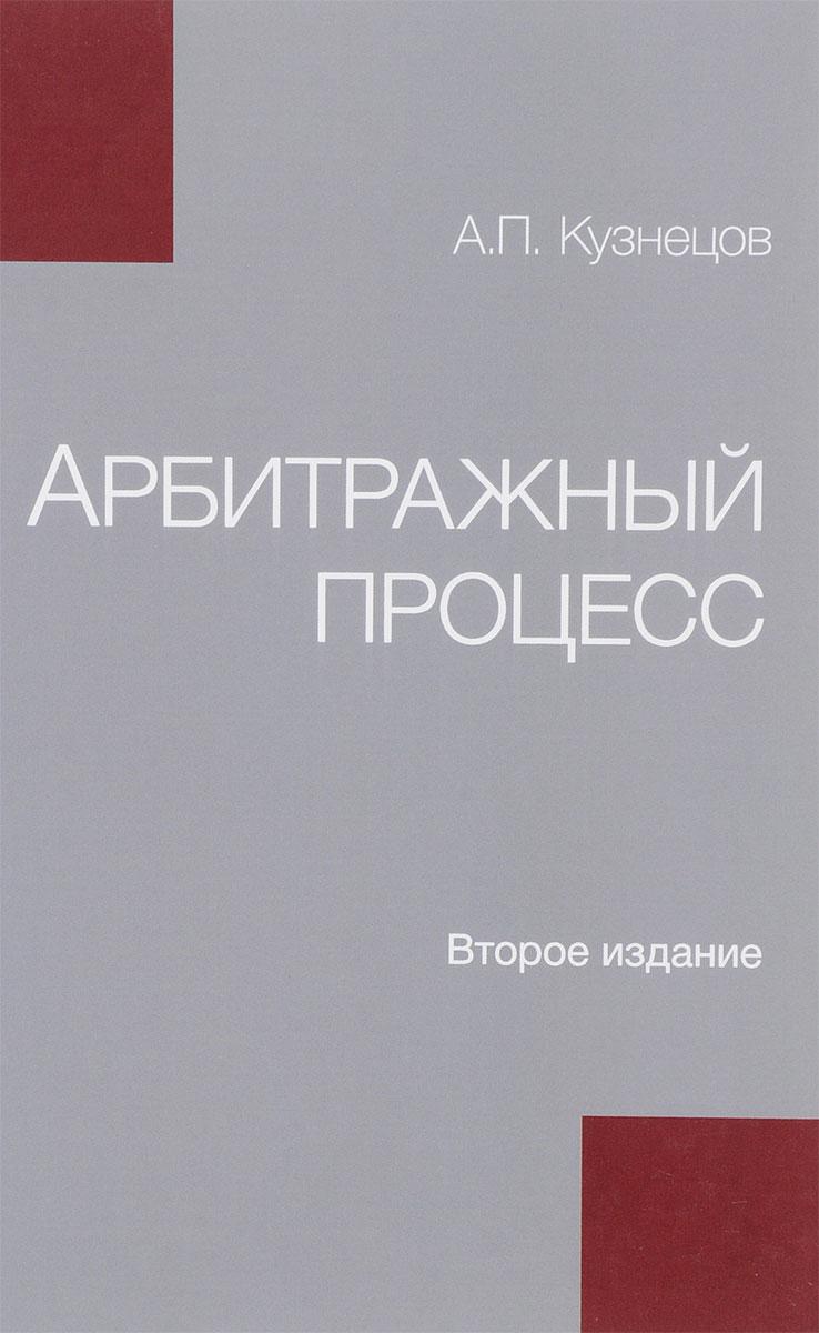 А. П. Кузнецов Арбитражный процесс. Учебное пособие