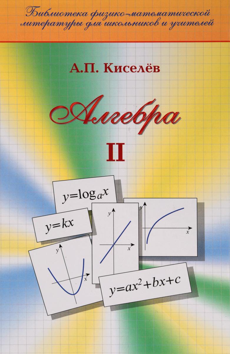 А. П. Киселев Алгебра. Учебное пособие. Часть 2