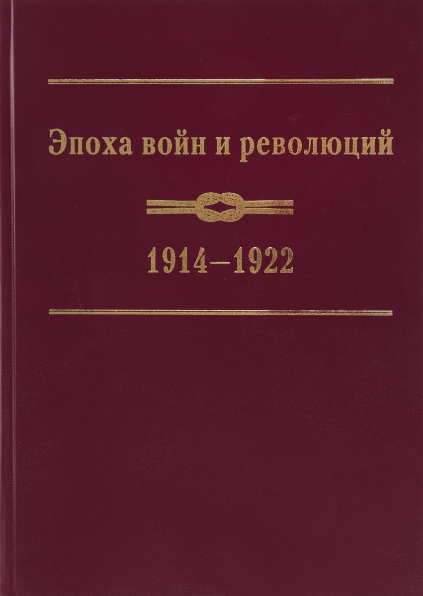 Эпоха войн и революций 1914-1922 контимирова л сост каталог банкнот россии периода гражданской войны 1917 1922 годов