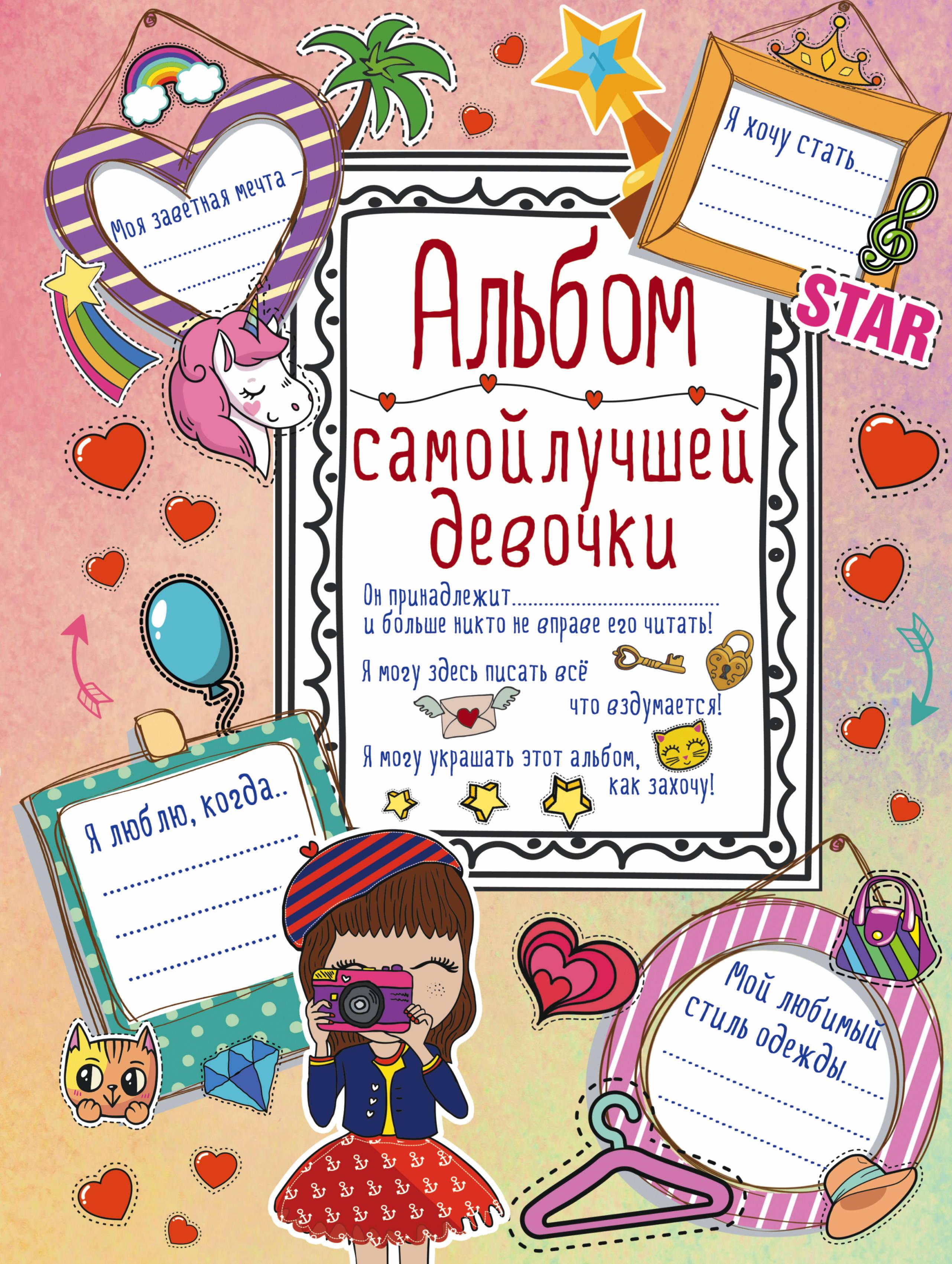 Антонина Елисеева Альбом самой лучшей девочки на свете