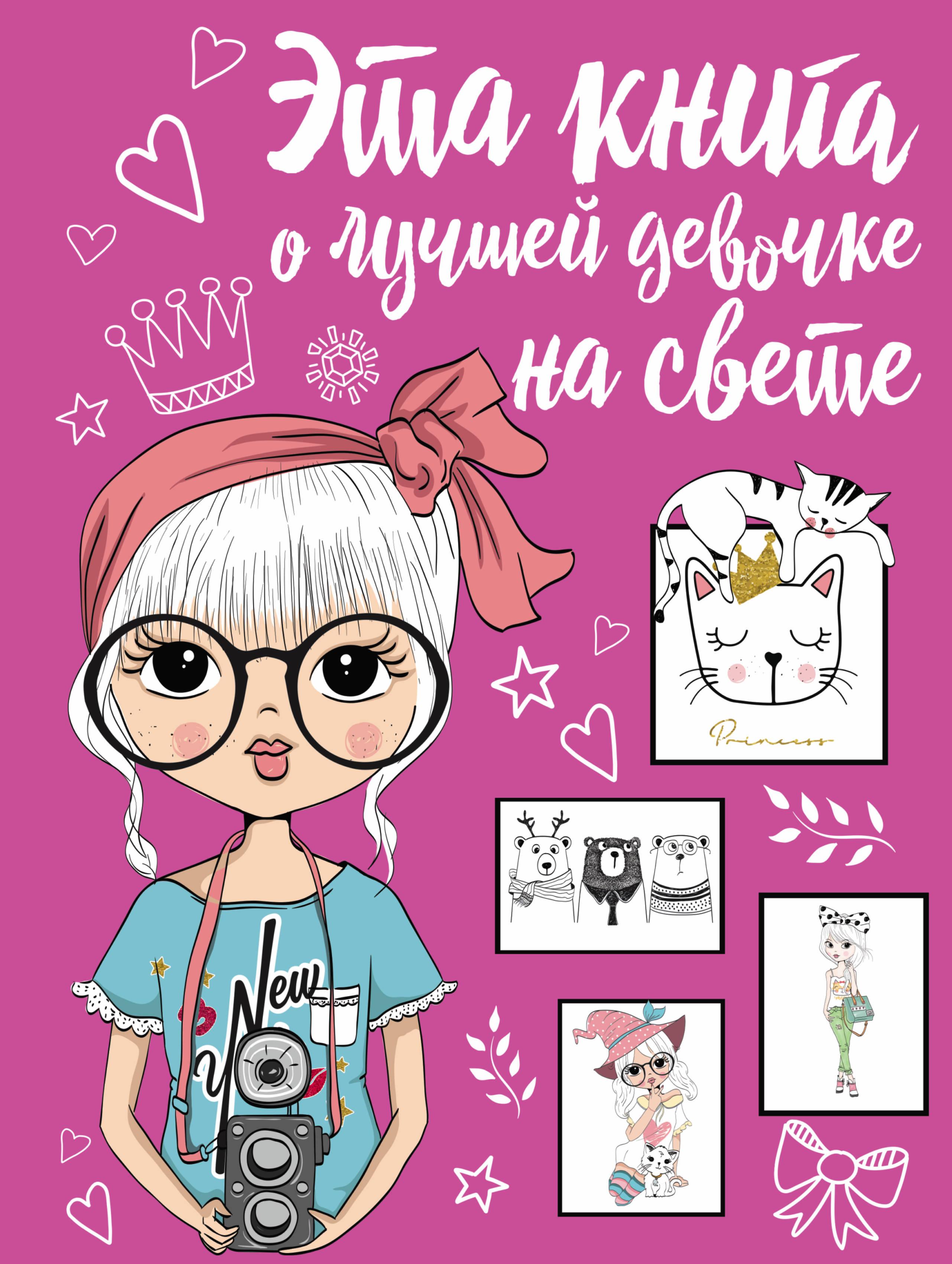 Антонина Елисеева Эта книга о лучшей девочке на свете