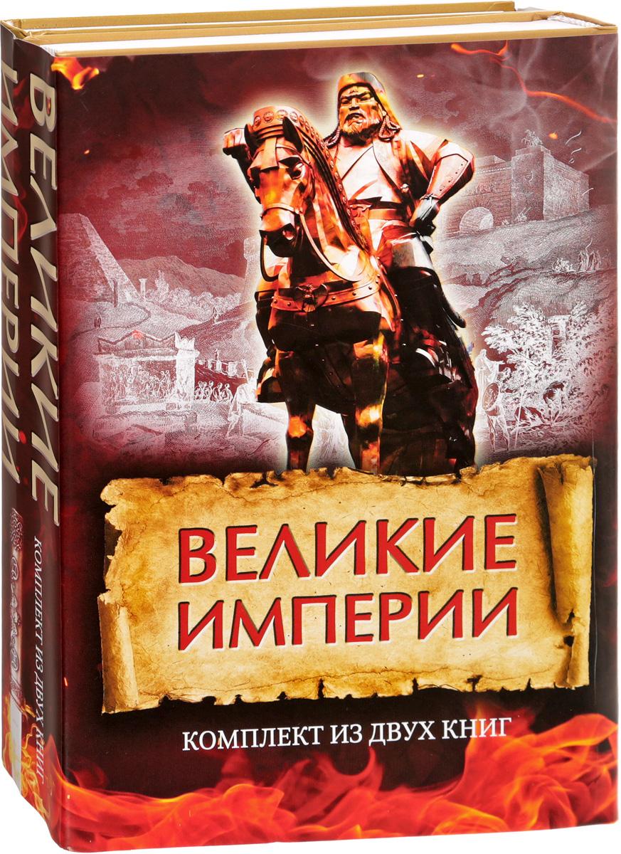 все цены на И. Мамедов, Мурад Аджи Великие империи (комплект из 2 книг) онлайн