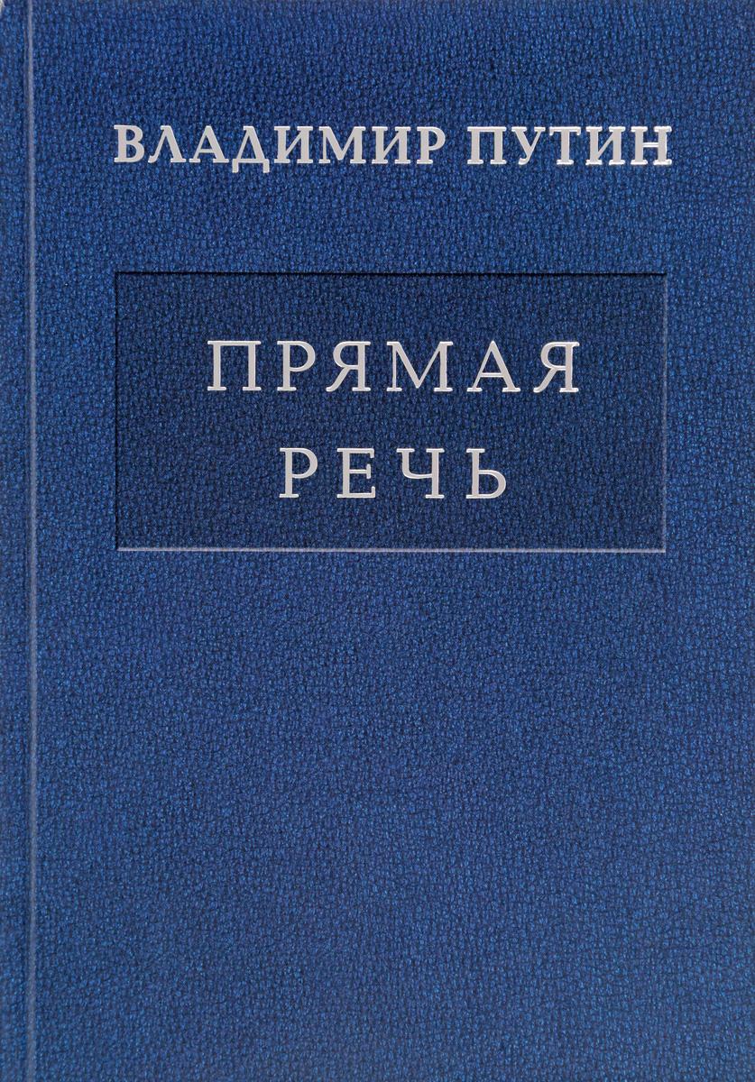 В. В. Путин Владимир Путин. Прямая речь. Том 4