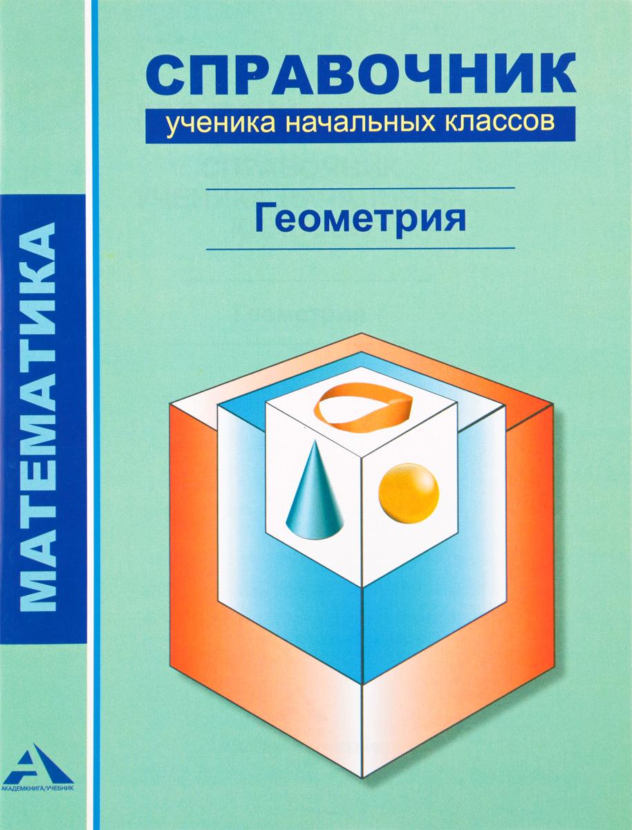 Математика. Геометрия. Справочник ученика начальных классов