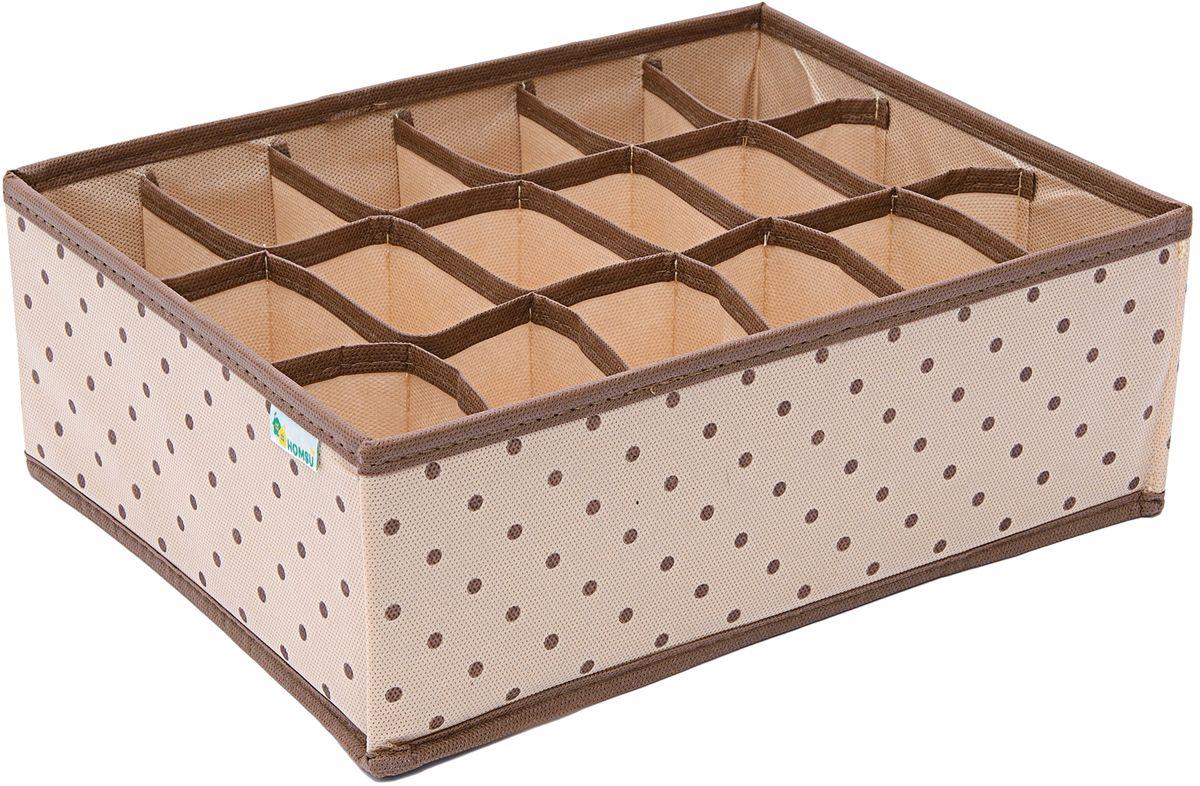 Органайзер для нижнего белья и аксессуаров Homsu, 18 ячеек, цвет: бежевый, 31 x 24 x 11 см органайзер homsu цвет бежевый 31 x 24 x 11 см