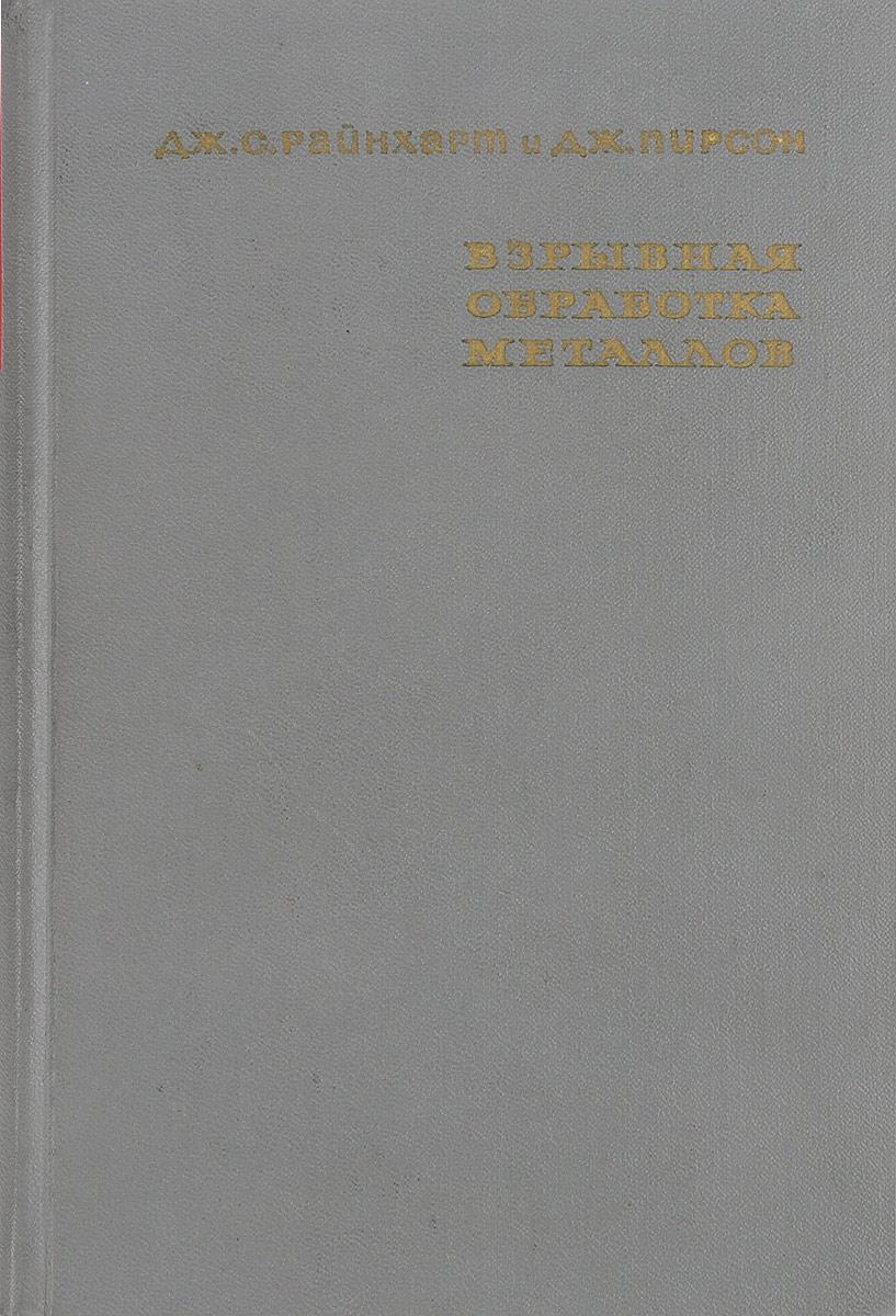 Дж. С. Райнхарт, дж. Пирсон Взрывная обработка металлов гамбург ю зангари дж теория и практика электроосаждения металлов