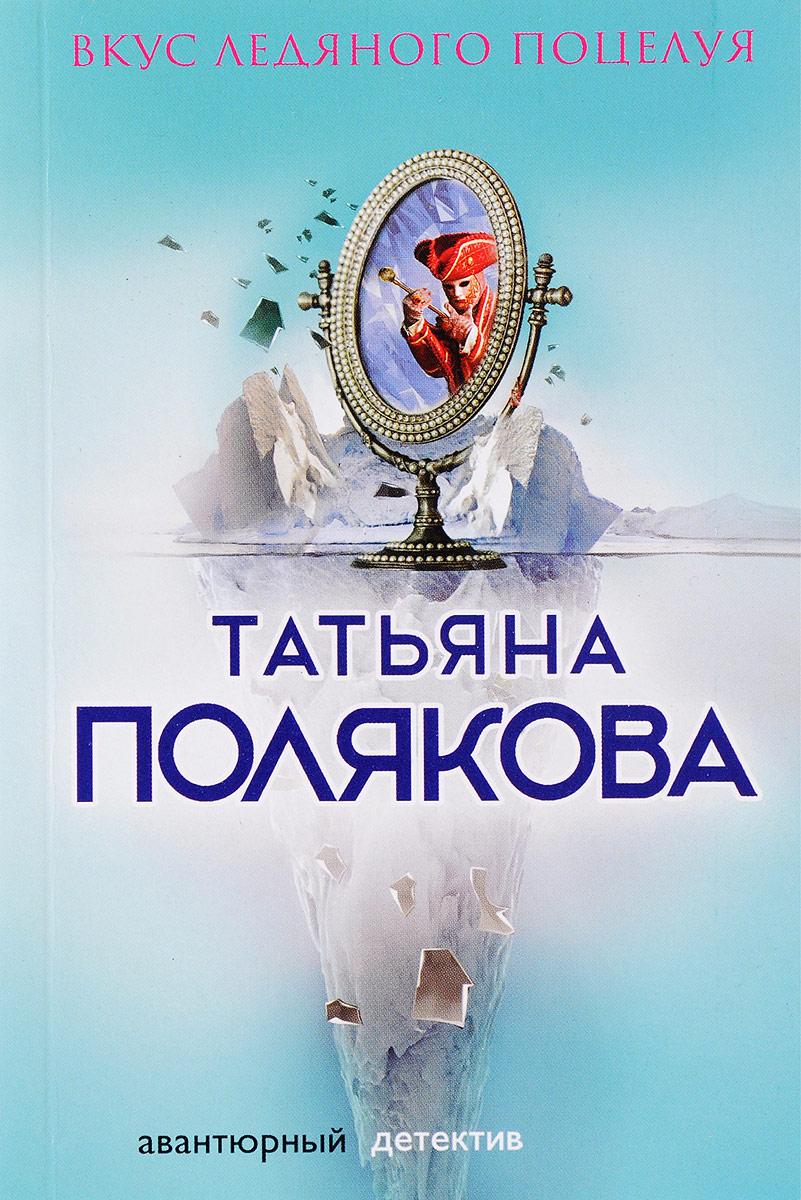 Татьяна Полякова Вкус ледяного поцелуя