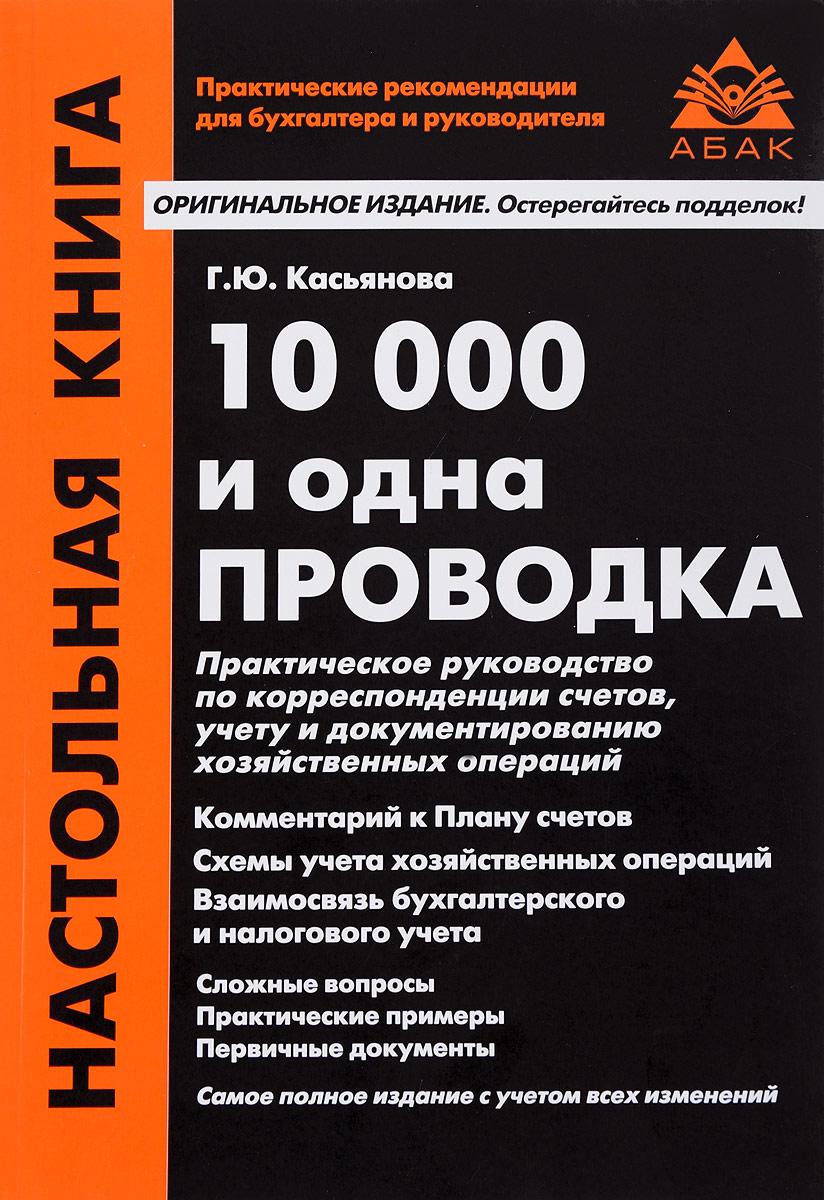 Г. Ю. Касьянова. 10 000 и одна проводка