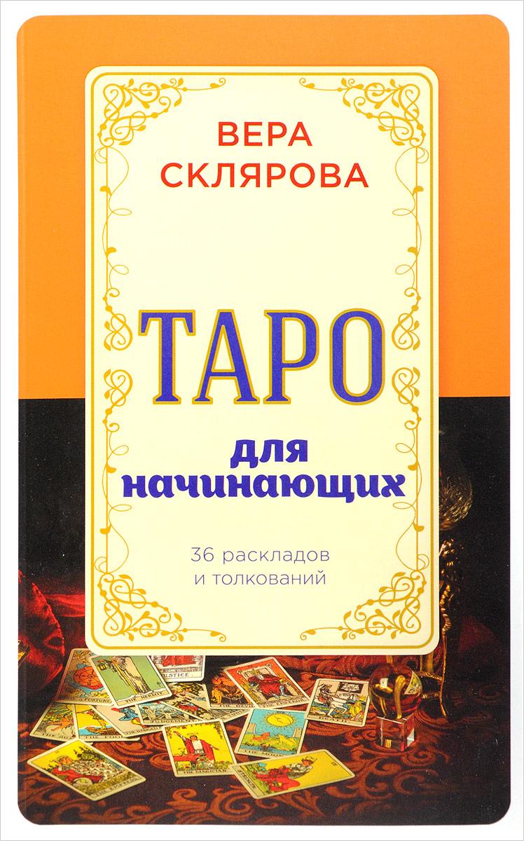 Вера Склярова Таро для начинающих