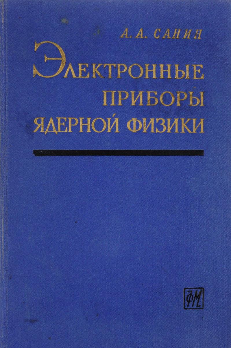 Алексей Санин Электронные приборы ядерной физики