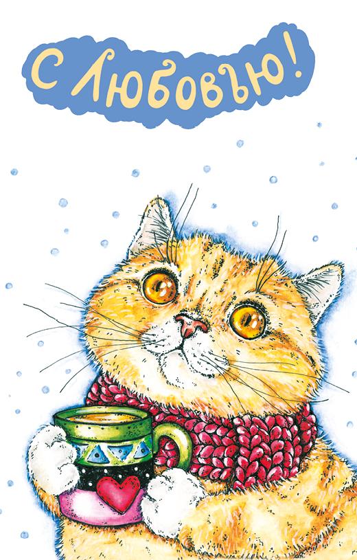 Открытка поздравительная в винтажном стиле № 395 С Любовью!. Авторская работа открытка красавица с зеркальцем авторская работа д2