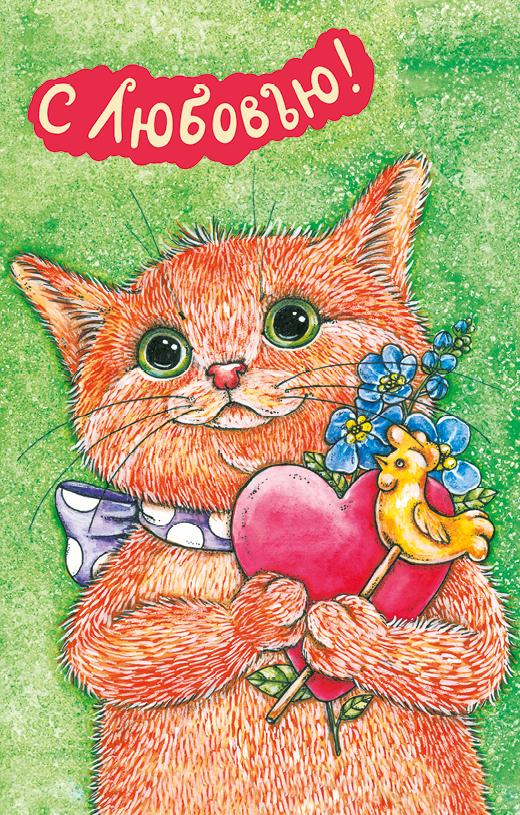 Открытка поздравительная в винтажном стиле № 400 С Любовью!. Авторская работа открытка красавица с зеркальцем авторская работа д2