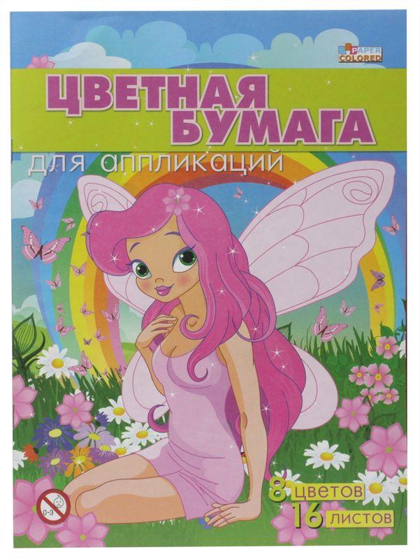 Бриз Бумага цветная 8 цветов 16 листов 1125-903