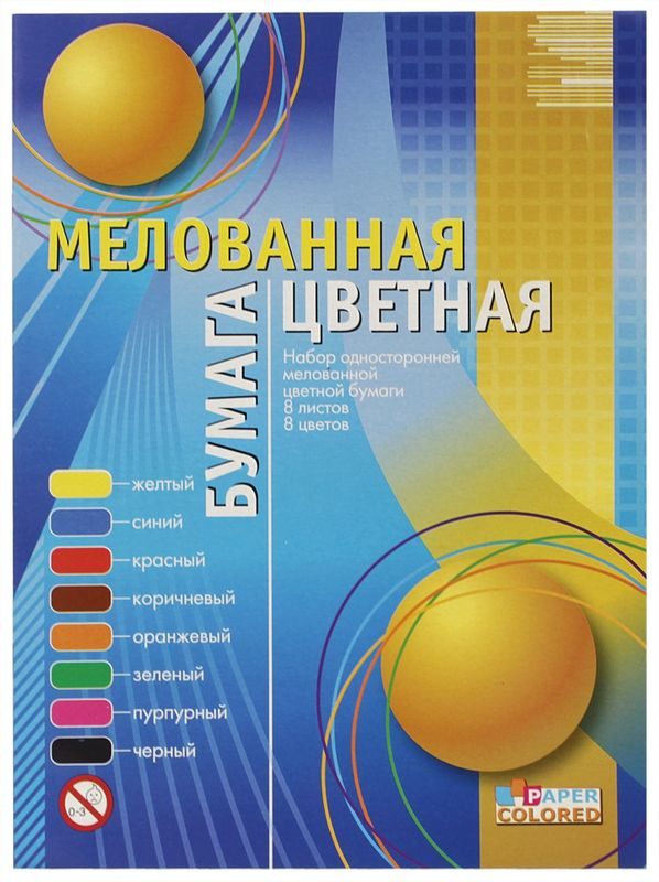 цена Бриз Бумага цветная 8 листов 1123-2203