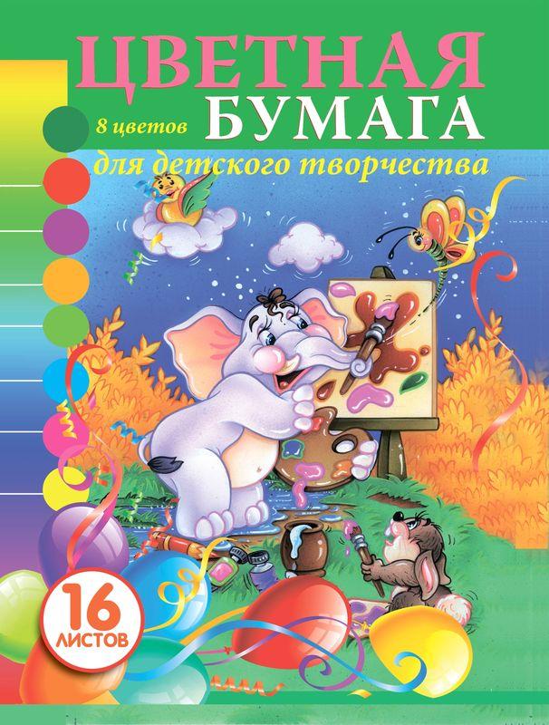 Бриз Бумага цветная Слоник 8 цветов 16 листов