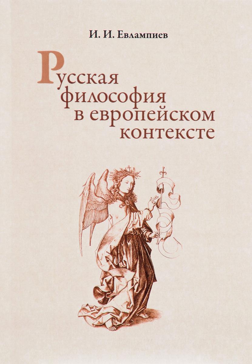 И. И. Евлампиев Русская философия в европейском контексте