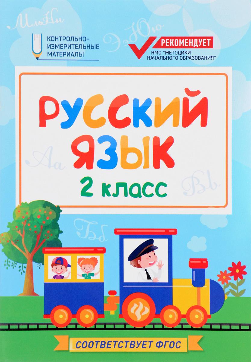 Ф. Хуснутдинова Русский язык. Риторика. 2 класс