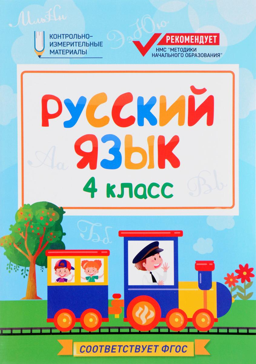 Ф. Хуснутдинова Русский язык. 4 класс