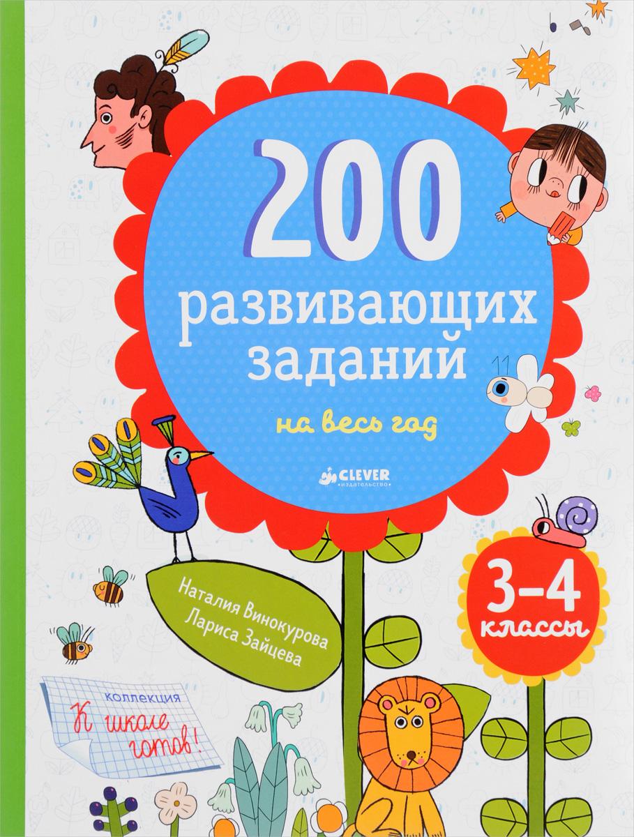 Н. Винокурова, Л. Зайцева 200 развивающих заданий на весь год. 3-4 класс