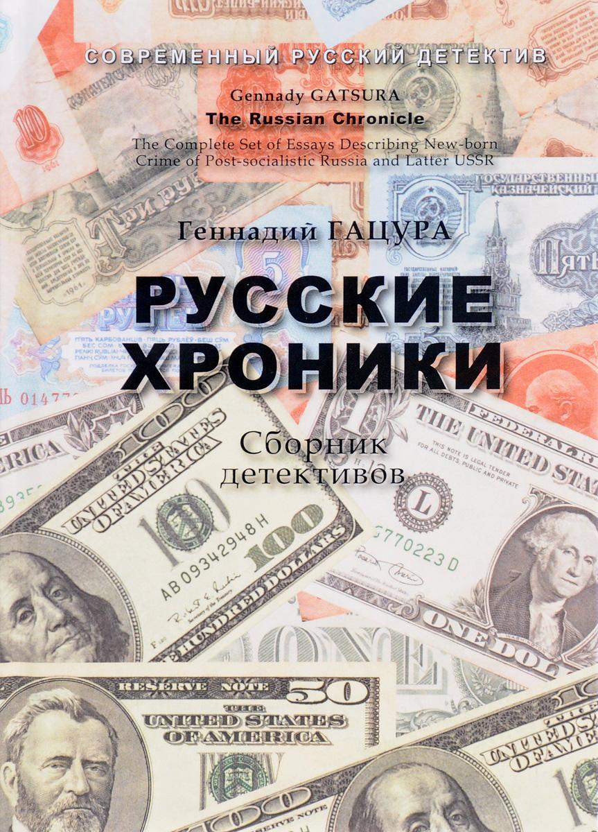 Геннадий Гацура Русские хроники