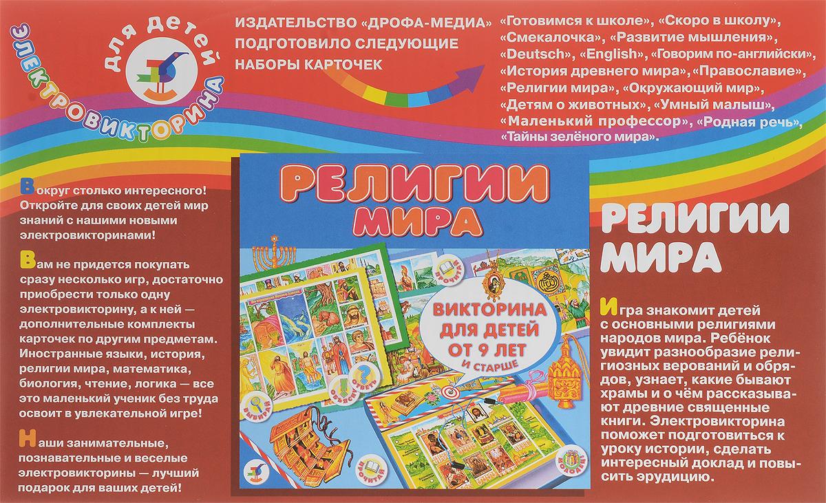 купить Дрофа-Медиа Набор карточек к электровикторине Религии мира по цене 226 рублей