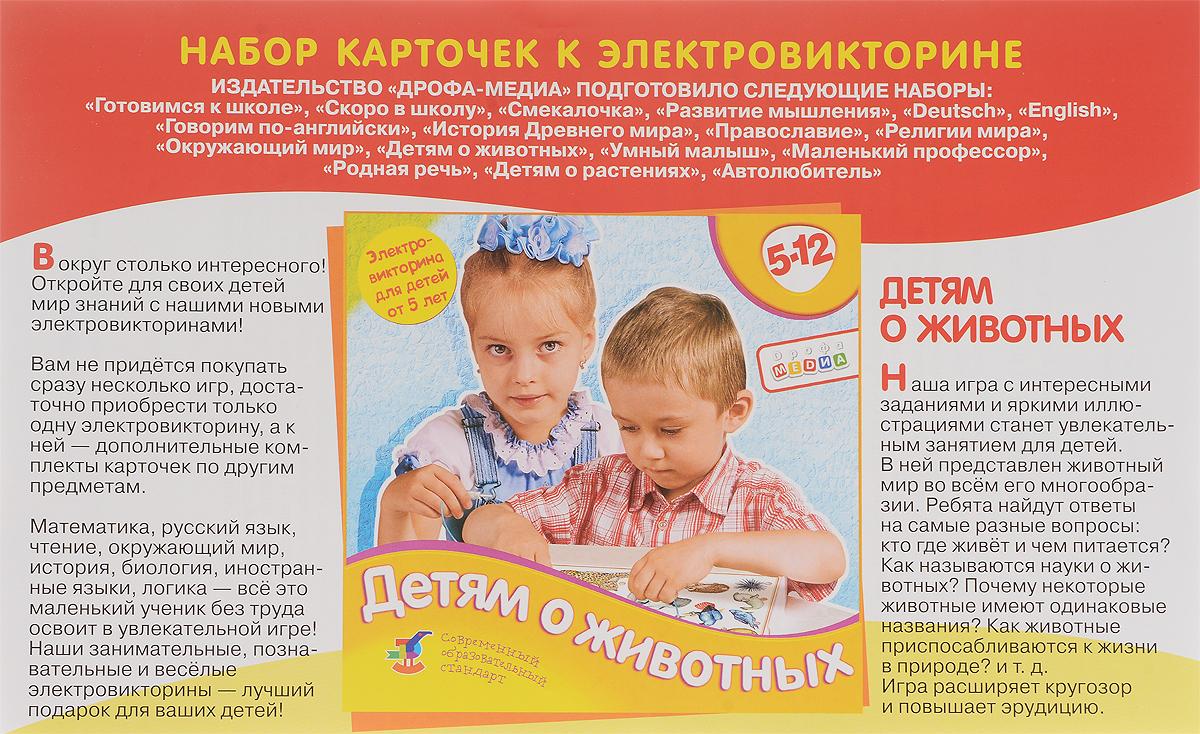 купить Дрофа-Медиа Набор карточек к электровикторине Детям о животных по цене 148 рублей