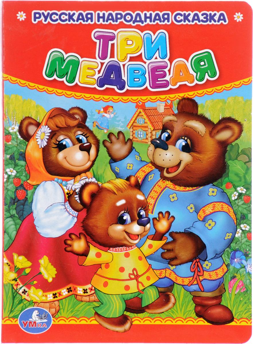книжка три медведя в картинках россии