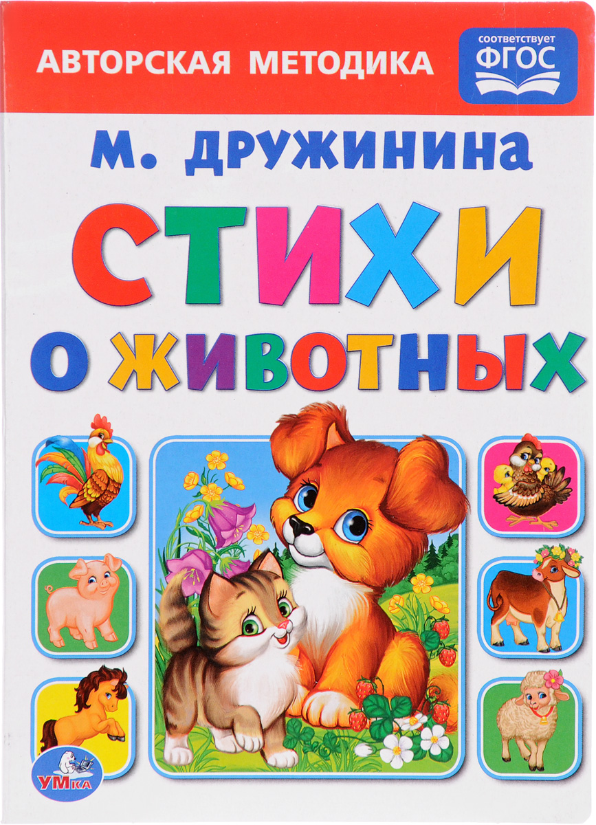 Стихи о животных путешествие с домашними животными фильм 2007