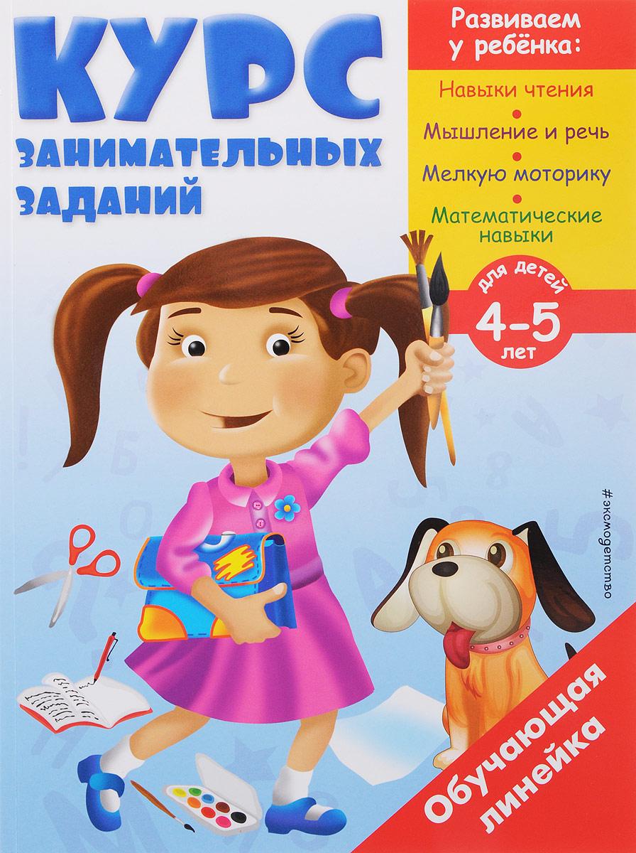 """Книга """"Курс занимательных заданий: для детей 4-5 лет ..."""