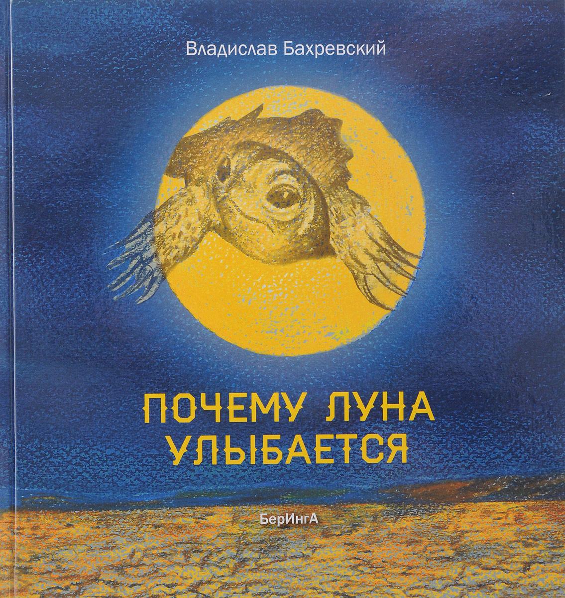 Владислав Бахревский Почему луна улыбается