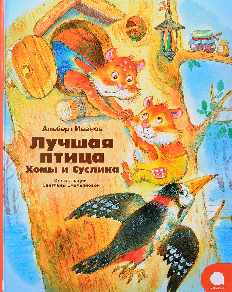 Альберт Иванов Лучшая птица Хомы и Суслика а а иванов приключения хомы книжка игрушка
