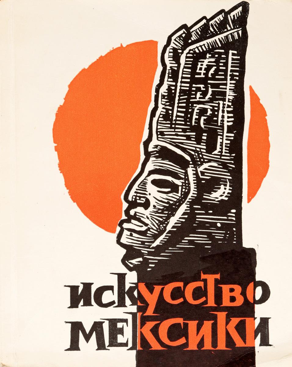 Г. Гаусман Искусство Мексики от древнейших времен до наших дней. Каталог