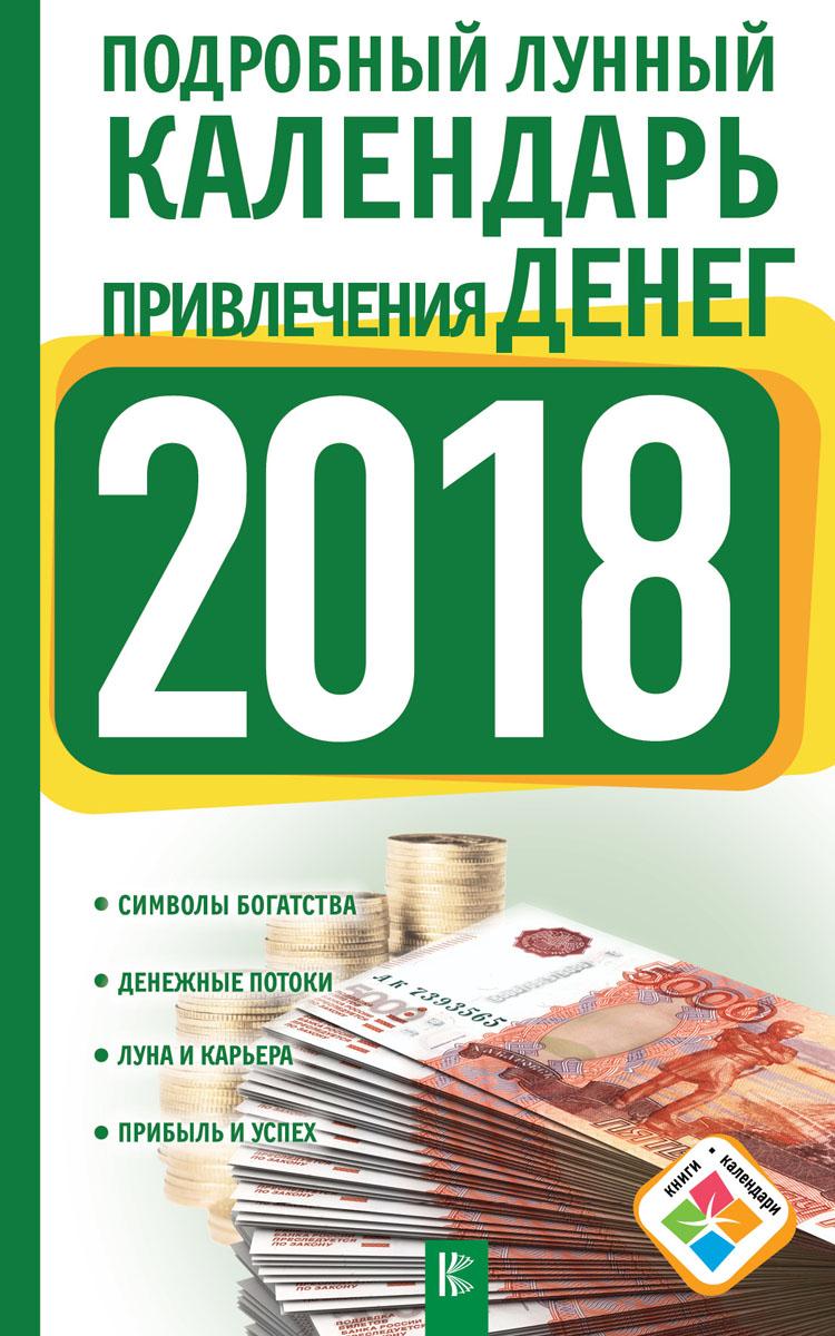 Подробный лунный календарь привлечения денег на 2018 год | Виноградова Нина Григорьевна