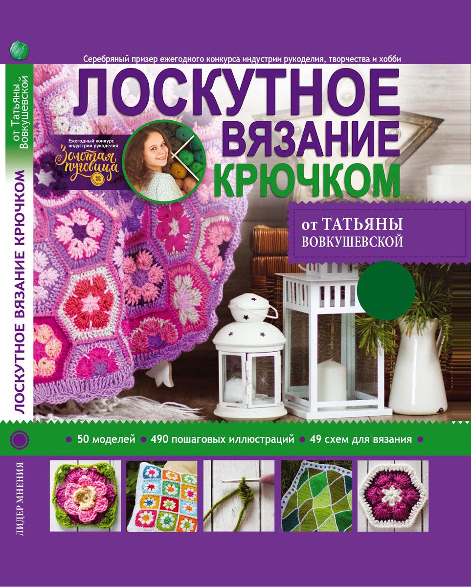 Т. А. Вовкушевская Лоскутное вязание крючком от Татьяны Вовкушевской