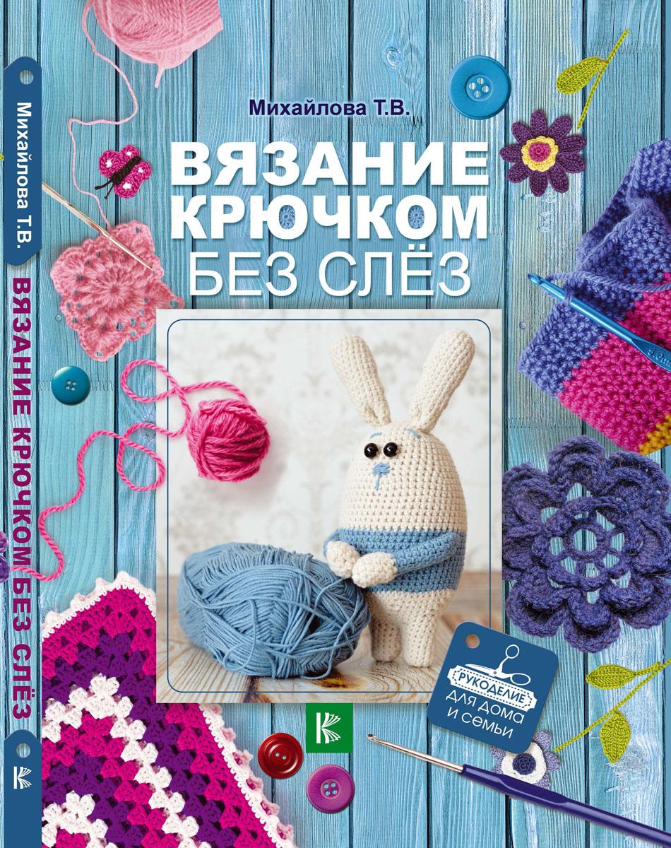 Т. В. Михайлова Вязание крючком без слёз ид бурда сабрина беби вязание для малышей 1 2017
