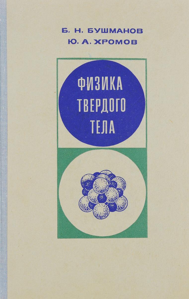Б.Н.Бушманов, Ю.А.Хромов Физика твердого тела