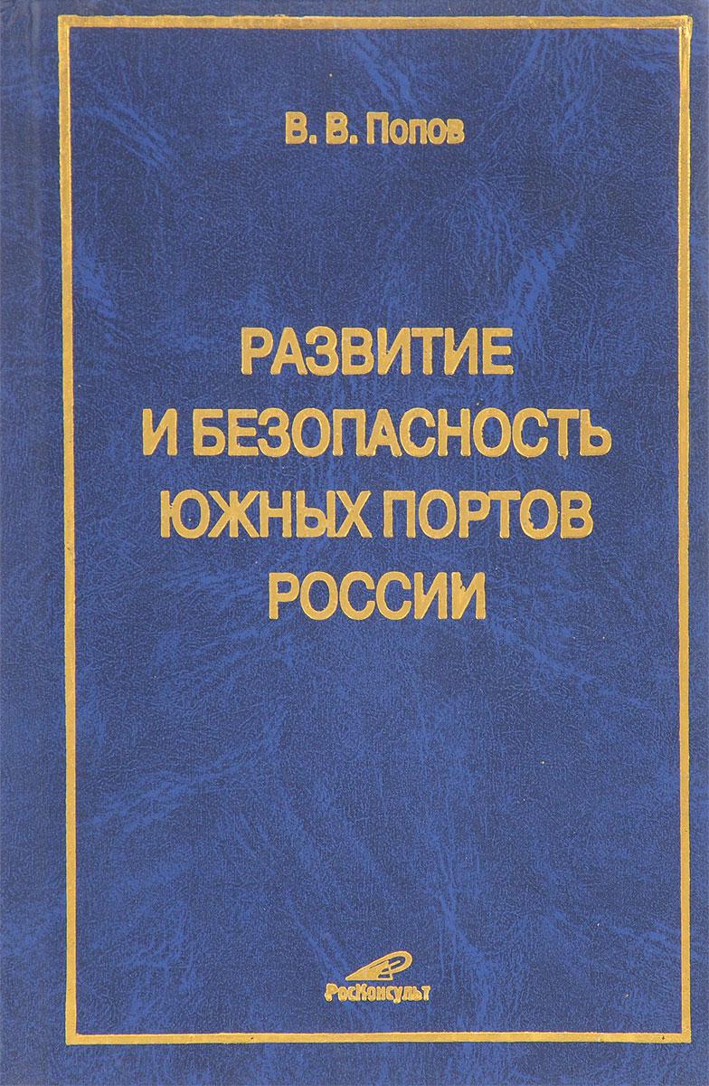 В.В. Попов Развитие и безопасность южных портов России