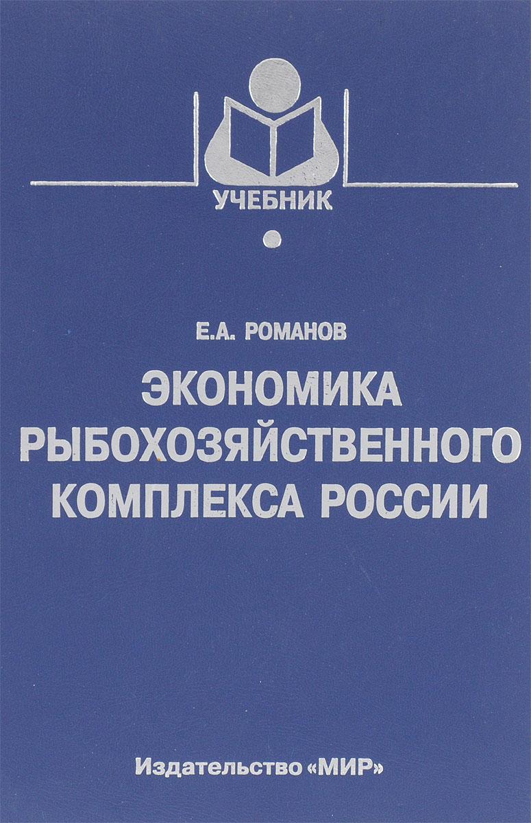 Е.А. Романов Экономика рыбохозяйственного комплекса России