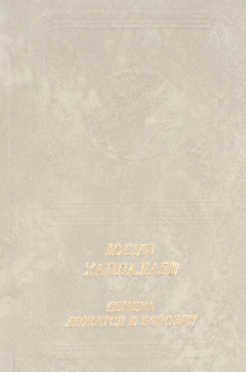 Хаппалаев Ю. Семена ложатся в борозду