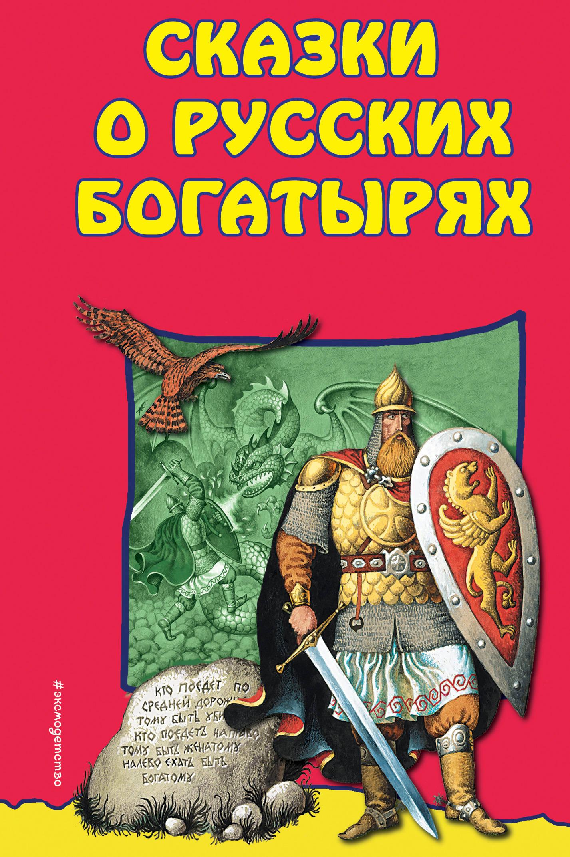 Сказки о Русских Богатырях цена