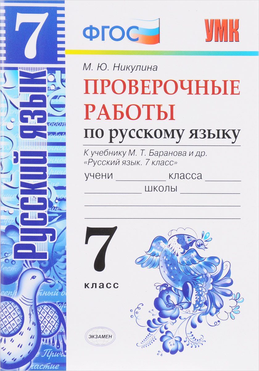 М. Ю. Никулина Русский язык. 7 класс. Проверочные работы. К учебнику М. Т. Баранова и др.