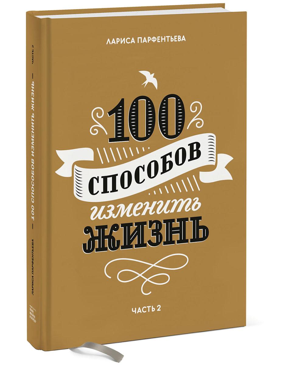Лариса Парфентьева. 100 способов изменить жизнь. Часть 2