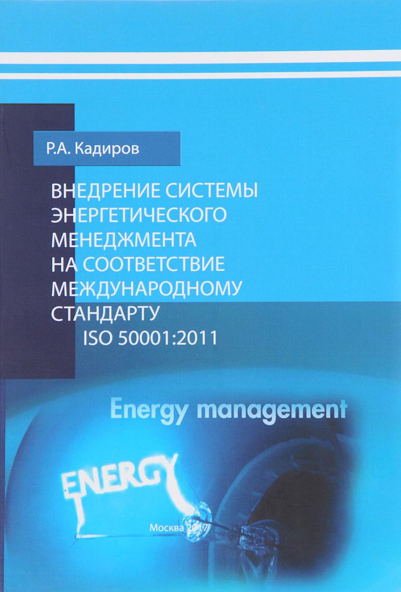 Внедрение системы энергетического менеджмента на соответствие международному стандарту ISO 50001:2011. Методические рекомендации В книге подробно изложены методы...
